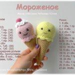 Схема амигуруми - мороженое