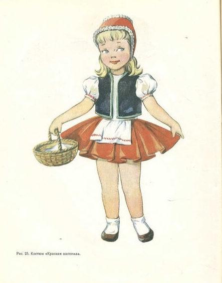 detskie-karnavalnyie-kostyumyi-krasnaya-shapochka-1968
