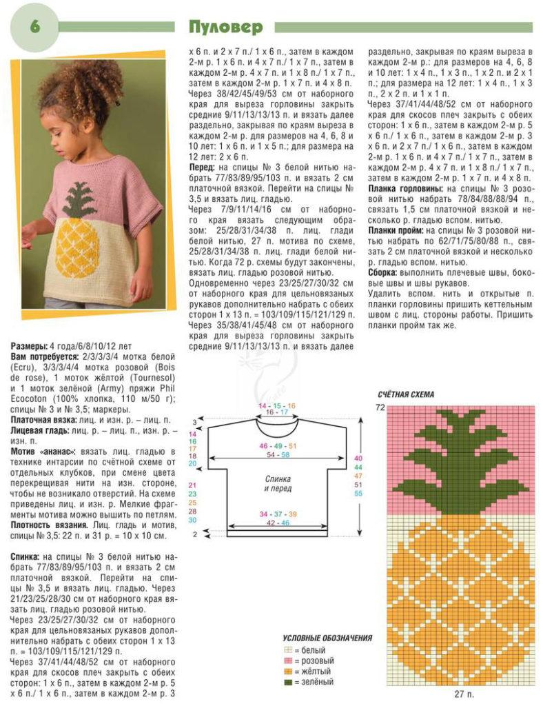 Вязаный пуловер для девочки — схема вязания