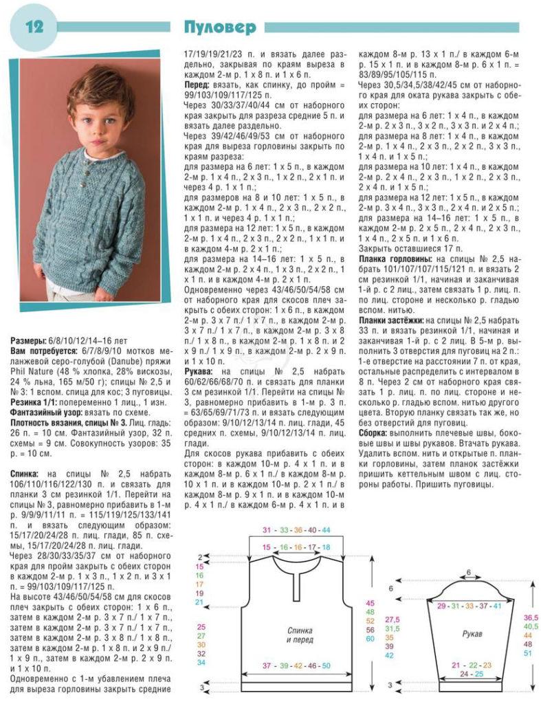 Вязаный пуловер для мальчика — схема вязания