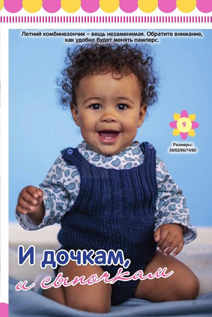 Вязаное боди для младенца