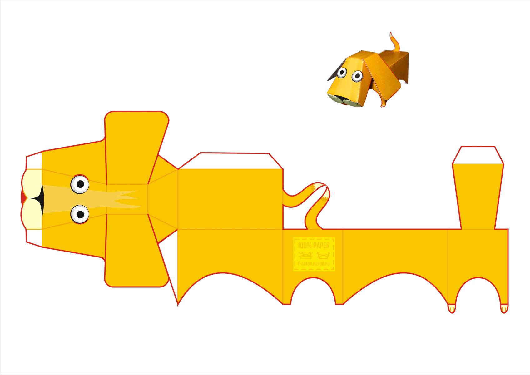 Бумажная модель - игрушка-складушка - собака