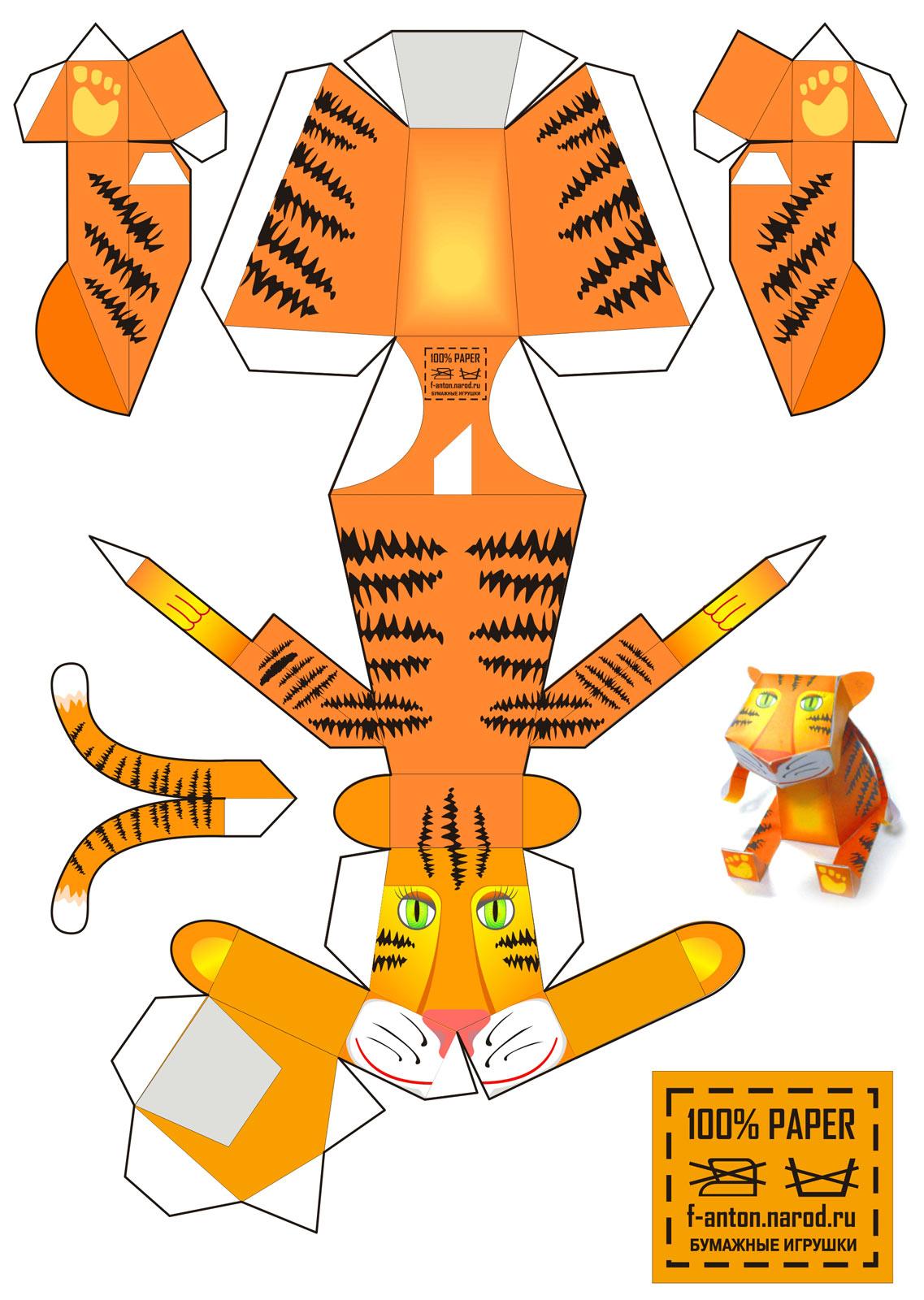 Бумажная модель - игрушка-складушка - тигр